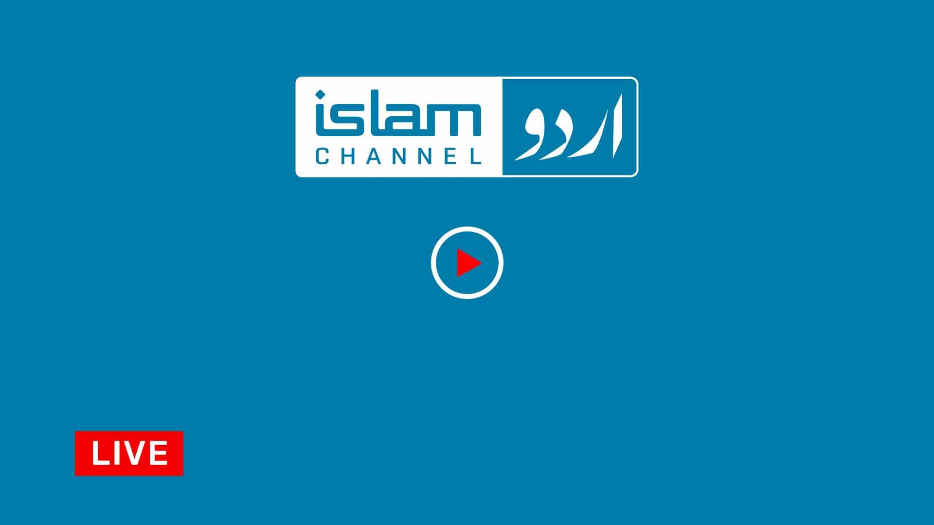Watch Islam Channel Urdu Live